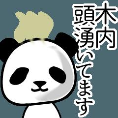 木内■面白パンダ名前スタンプ