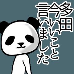 多田■面白パンダ名前スタンプ