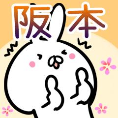 阪本専用40個入♪名前/苗字スタンプ♪