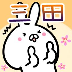 三田専用40個入♪名前/苗字スタンプ♪