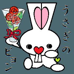 ウザギのピョン