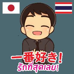 [LINEスタンプ] エンディ : 大好き タイ語日本語