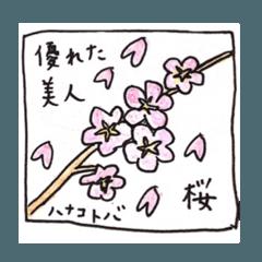 癒し*花言葉スタンプ
