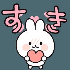 ちびウサギ&デカ文字ことば2