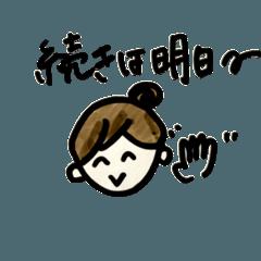 naonaoの日常スタンプ2