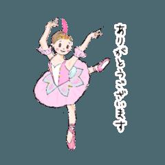プリンセスバレリーナ2 「眠れる森の美女」
