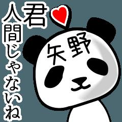 矢野■面白パンダ名前スタンプ