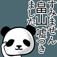 畠山■面白パンダ名前スタンプ