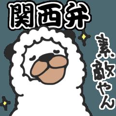 [LINEスタンプ] 笑うアルパカ【関西弁】 (1)