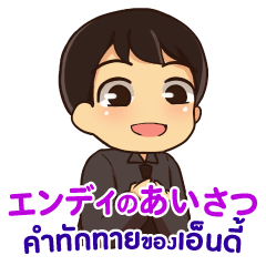 [LINEスタンプ] エンディのあいさつ タイ語日本語