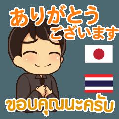 [LINEスタンプ] エンディ : 感謝の毎日 日本語&タイ語