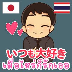 [LINEスタンプ] エンディ : いつも大好き タイ語日本語