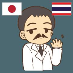 [LINEスタンプ] タイフェス博士 信頼しなさい 日本タイ