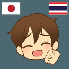 [LINEスタンプ] 泰郎君 信頼しなさい 日本タイ