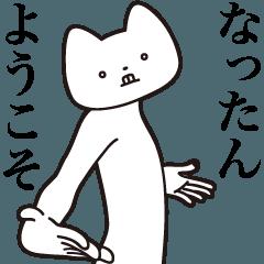 [LINEスタンプ] 【なったん・送る】しゃくれねこスタンプ