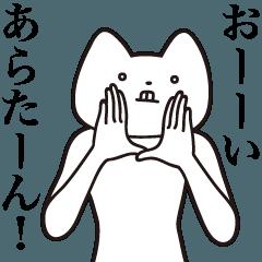 [LINEスタンプ] 【あらたん・送る】しゃくれねこスタン