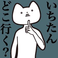 [LINEスタンプ] 【いちたん・送る】しゃくれねこスタンプ