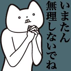 [LINEスタンプ] 【いまたん・送る】しゃくれねこスタンプ