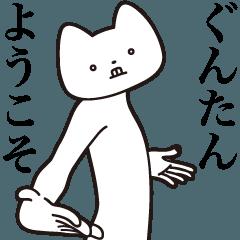 [LINEスタンプ] 【ぐんたん・送る】しゃくれねこスタンプ