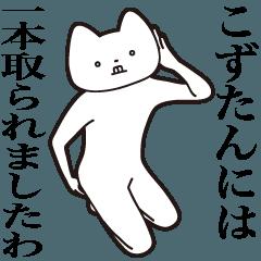 [LINEスタンプ] 【こずたん・送る】しゃくれねこスタンプ