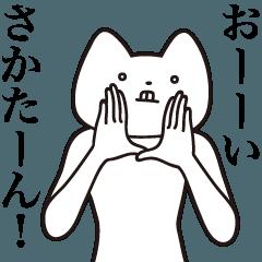[LINEスタンプ] 【さかたん・送る】しゃくれねこスタンプ