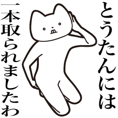 [LINEスタンプ] 【とうたん・送る】しゃくれねこスタンプ