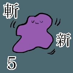 斬新なスタンプ 5