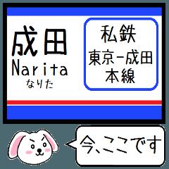 私鉄の東京-成田区間の路線 今この駅だよ!