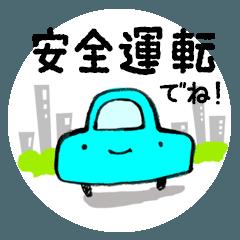 交通安全「運転気をつけてね!」2