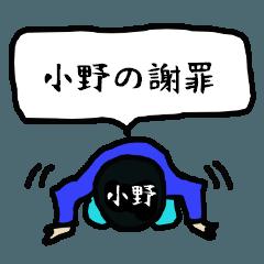 小野の謝罪