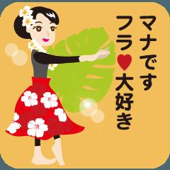 フラ LOVE マナちゃん