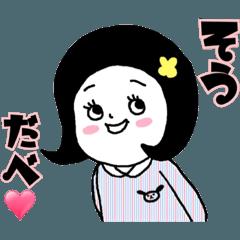 北海道弁 春ちゃん