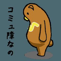 ヒクツワグマ コミュ障編