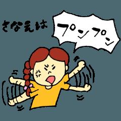 [LINEスタンプ] 全ての「さなえ」に捧げるスタンプ★ (1)