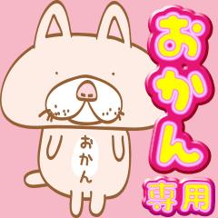 【おかん】専用・顔がおっさんネコ