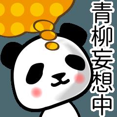 青柳■面白パンダ名前スタンプ