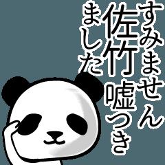 佐竹■面白パンダ名前スタンプ