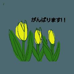 willowの花と木敬語スタンプ