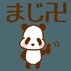 ゆるゆるパンダ卍♥