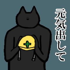 HITO-NEKO