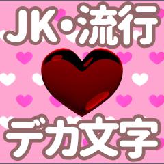 JK語・流行語♥️動く!デカ文字ハート