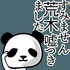 荒木■面白パンダ名前スタンプ