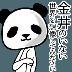 金井■面白パンダ名前スタンプ
