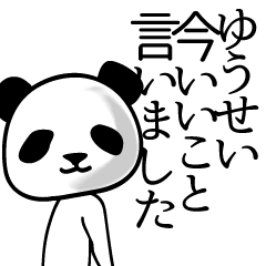 ゆうせい■面白パンダ名前スタンプ