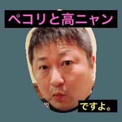 09 ペコリと高ニャン