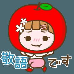 あぷるるのキモチ【敬語3】