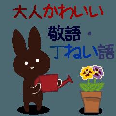 [LINEスタンプ] 動く!大人かわいいナチュラル系-敬語丁寧語