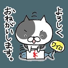 ネコの敬語
