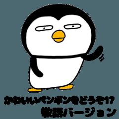 かわいいペンギンをどうぞ17【敬語】