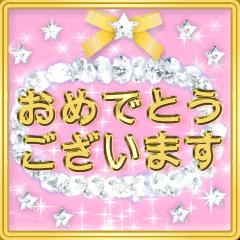 大人きらめく敬語☆お祝い☆誕生日☆日常語